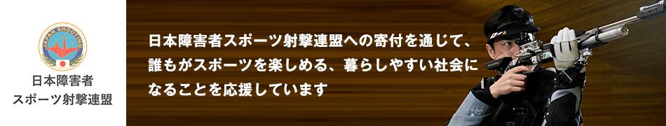 日本障害者スポーツ射撃連盟